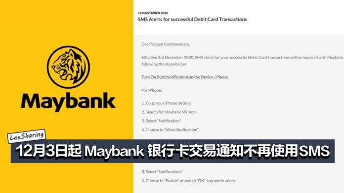 注意!Maybank Debit Card 交易通知不再使用SMS!将改用Push Notification ...